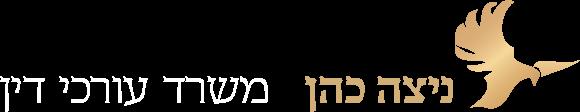 ניצה כהן – משרד עורכי דין לתעבורה בחיפה